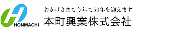 豊田市を中心に工場内清掃・メンテナンスなら本町興業株式会社